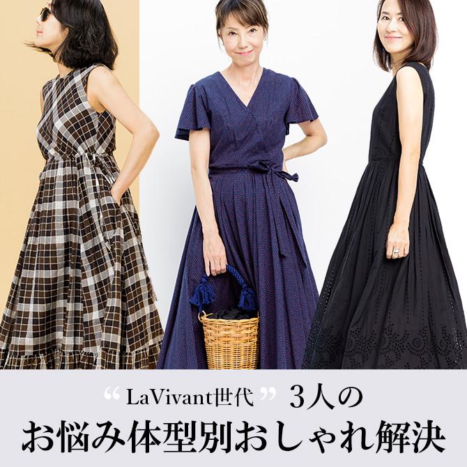 50代 ファッション 体型別のおしゃれ悩み解決スタイル