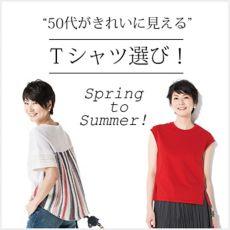 50代ファッションLaVivant Tシャツ