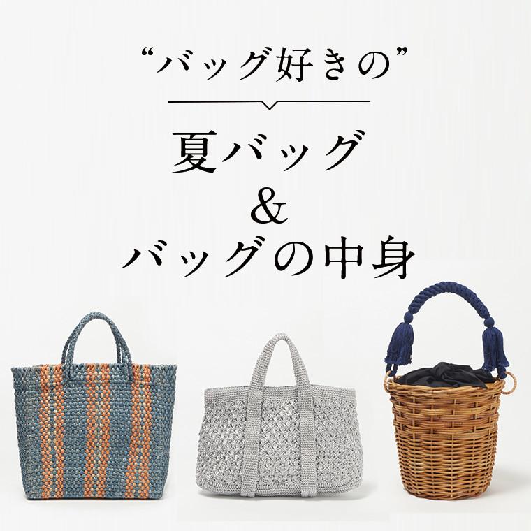 =50代 ファッション お手本 Bag好きの夏バッグとバッグの中身