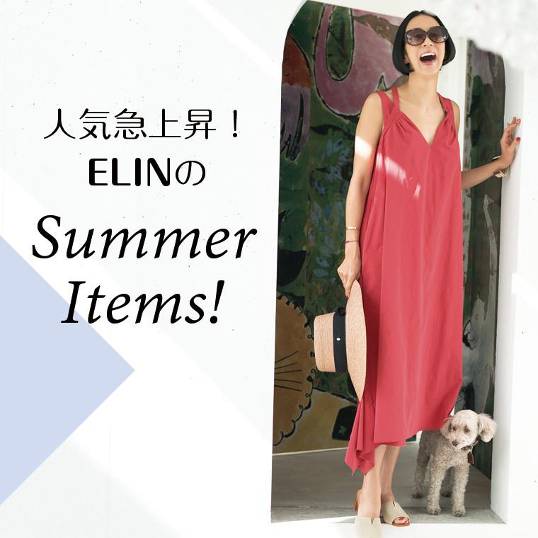=50代 ファッション お手本 人気急上昇ブランド!『ELIN』のサマーアイテム