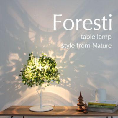 Foresti フォレスティ テーブルランプ