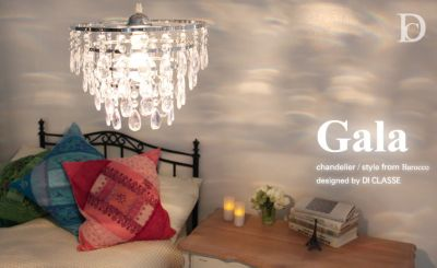 Gala ガーラ シャンデリア