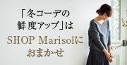 「冬コーデの鮮度アップ」はSHOP Marisolにおまかせ