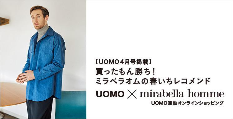 [UOMO4月号掲載買ったもん勝ち!ミラベラオムの春いちレコメンド