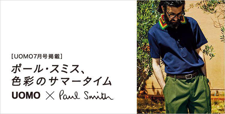 [UOMO7月号掲載]ポールスミス、色彩のサマータイム