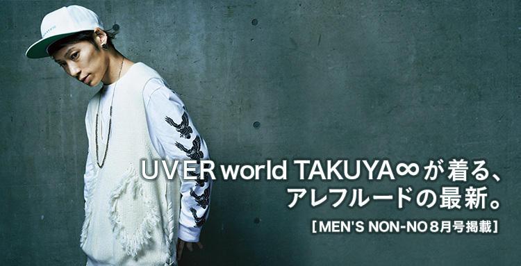 [MEN'S NON-NO8月号掲載]UVERworld TAKUYA∞が着る、アレフルードの最新。