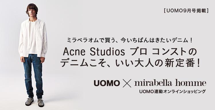 [UOMO9月号掲載]Acne Studios ブロ コンストのデニムこそ、いい大人の新定番!