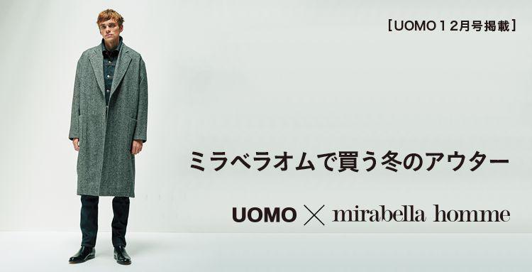 [UOMO12月号掲載]ミラベラオムで買う冬のアウター ロングかショートか、それが問題だ
