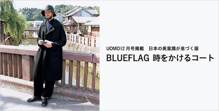 [UOMO12月号掲載]BLUEFLAG 時をかけるコート