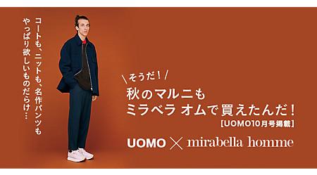 [UOMO10月号掲載]そうだ! 秋のマルニもミラベラオムで買えたんだ!