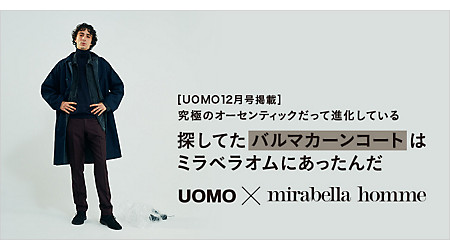 [UOMO12月号掲載]探してたバルマカーンコートはミラベラオムにあったんだ!