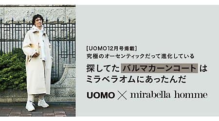 [UOMO 12月号掲載] バルマカーンコート特集