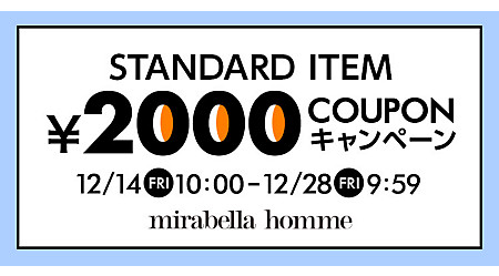 STANDARD ITEM ¥2,000 COUPON CAMPAIGN