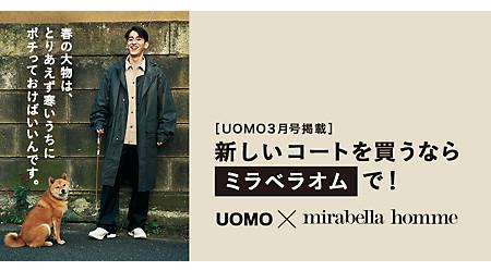[UOMO3月号掲載] 新しいコートを買うならミラベラオムで!