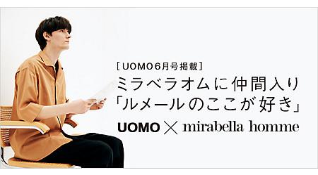 [UOMO6月号掲載]ミラベラオムに仲間入り「ルメールのここが好き」