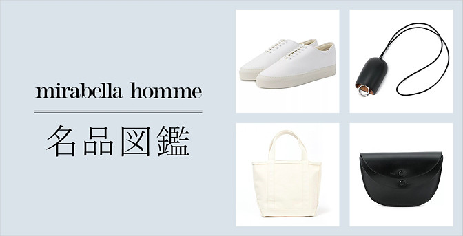 【mirabella homme】名品図鑑