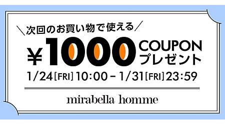 1,000円OFFクーポンプレゼントキャンペーン