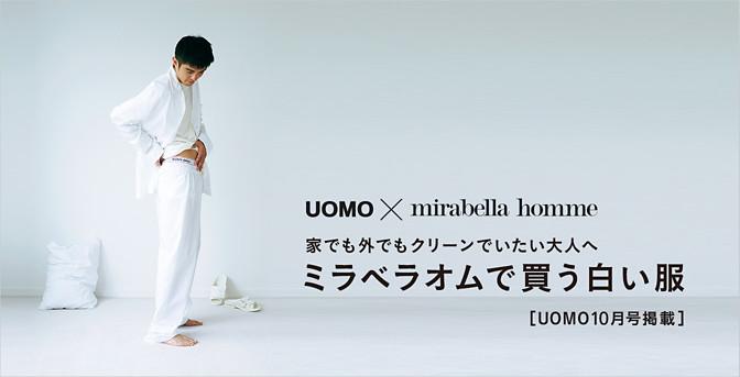 [UOMO10月号掲載]ミラベラオムで買う白い服