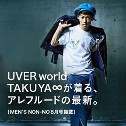 【MEN'S NON-NO8月号】UVERworld TAKUYA∞が着る、アレフルードの最新。