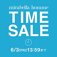 【期間限定】mirabella homme TIME SALE