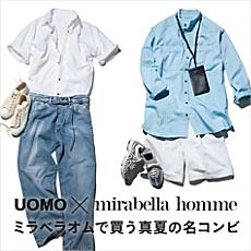 [UOMO8月号掲載]ミラベラオムで買う真夏の名コンビ