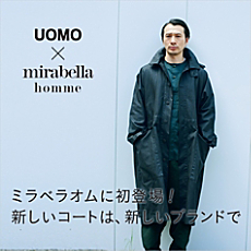 [UOMO11月号掲載]ミラベラオムに初登場! 新しいコートは、新しいブランドで