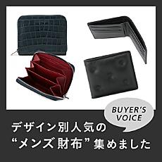 BUYER'S VOICE|メンズ財布