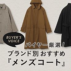 BUYER'S VOICE|ブランド別おすすめメンズコート