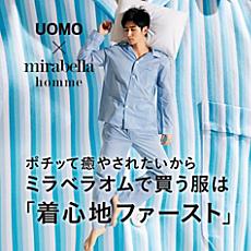 [UOMO4月号掲載]ミラベラオムで買う服は「着心地ファースト」