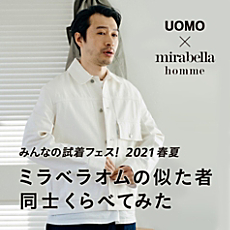 [UOMO5月号掲載]みんなの試着フェス! 2021春夏・ミラベラオムの似た者同士くらべてみた