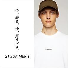 今、着る。今、買うべき。21 SUMMER!