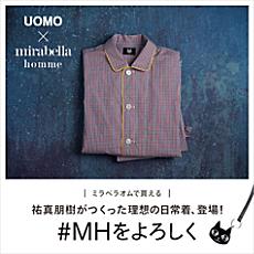 [UOMO10月号掲載]祐真朋樹がつくった理想の日常着、登場!#MHをよろしく