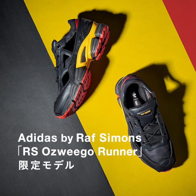 Adidas by Raf Simons「RS Ozweego Runner」限定モデル