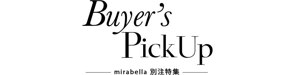 Buyer`s Pick Up 別注特集
