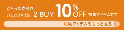 2点以上ご購入で10%OFF