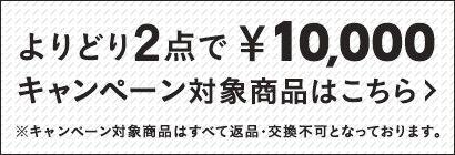 おまとめキャンペーン よりどり10000円