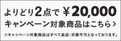 おまとめキャンペーン よりどり20000円