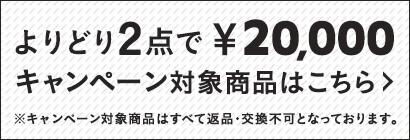 おまとめキャンペーン よりどり¥30,000