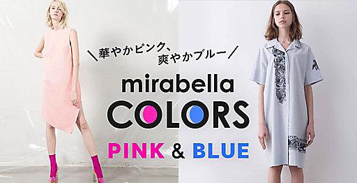 mirabella COLORS|今回はピンク&ブルーをピックアップ! 華やかピンクに爽やかブルー…陽気に合わせて楽しんで♪