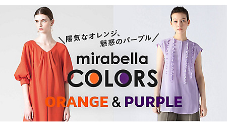 mirabella COLORS|ORANGE and PURPLE