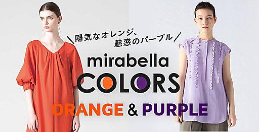 mirabella COLORS|今回はレッド&ベージュ!