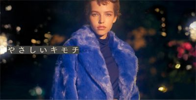 "2018 WINTER FUR COLLECTION""やさしいキモチ"""