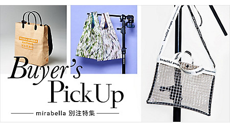 Buyer's PickUp 【mirabella 別注特集】