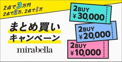 2 BUY CAMPAIGN