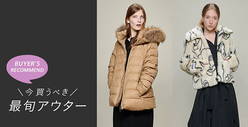 """BUYER'S RECOMMEND【今年買うべき""""最旬アウター""""】"""