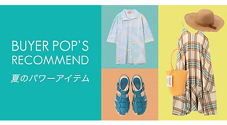 BUYER'S RECOMMEND ITEMS【夏のパワーアイテム】