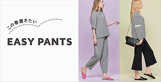 この春履きたいEASY PANTS