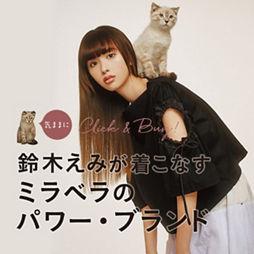 SPUR 7月号×mirabella 鈴木えみが着こなすミラベラのパワー・ブランド
