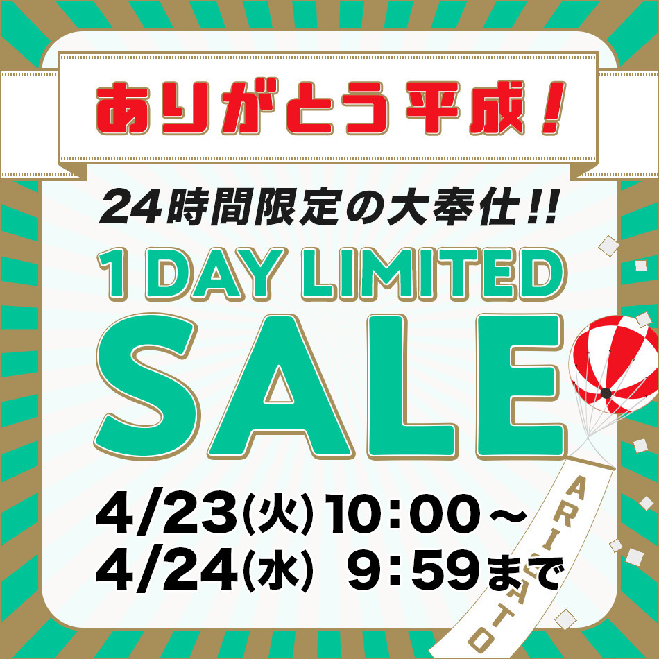 1DAY LIMITED SALE