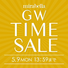 【期間限定】mirabella TIME SALE